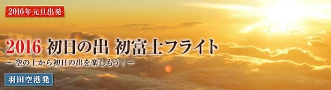 https://www.jal.co.jp/domtour/hatsuhinode/