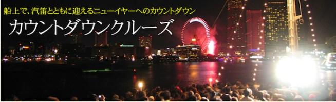 http://www.gt-net.co.jp/kokunai/newyear_event/count_all.htm