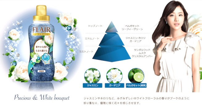 http://www.kao.co.jp/flair-fragrance/