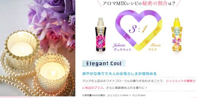 http://soflan.lion.co.jp/aromarich/