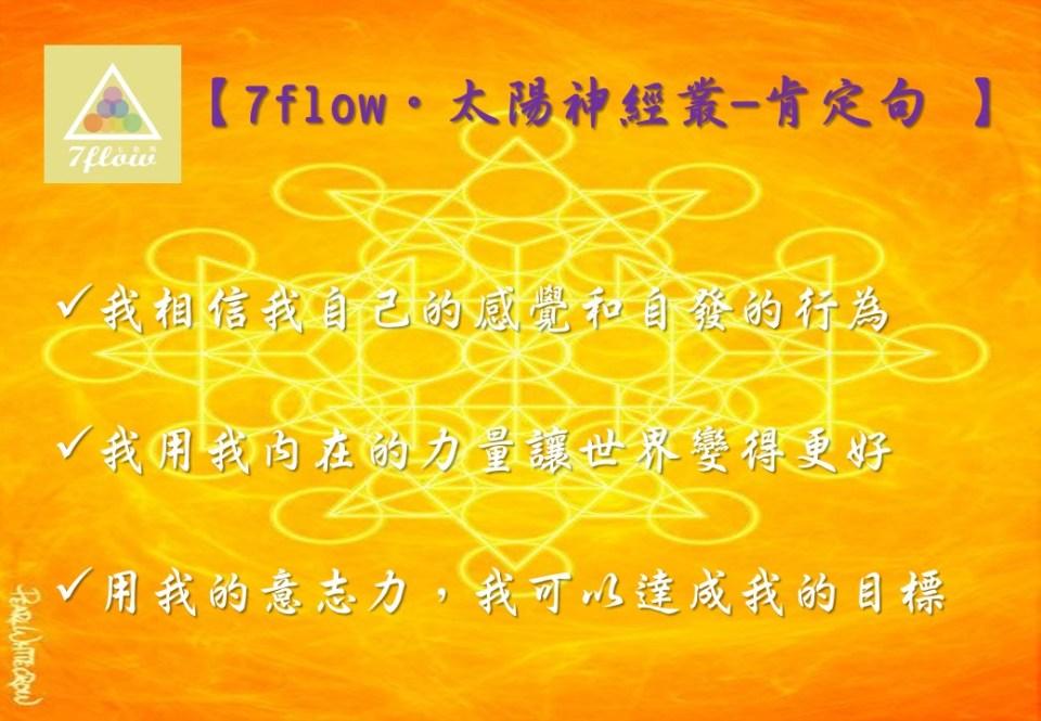 7flow。太陽神經叢-肯定