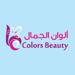 ألوان الجمال