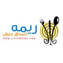 متجر الشيف ريمه