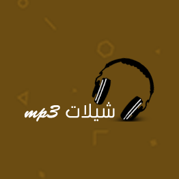 شيلات mp3