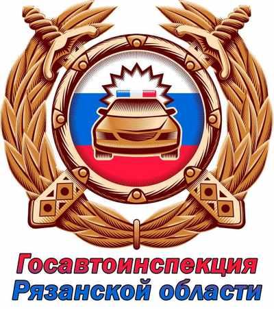 Рязанская Госавтоинспекция обратилась к водителям