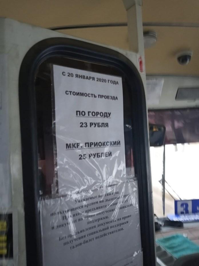 С 20 января в Касимове подорожает проезд