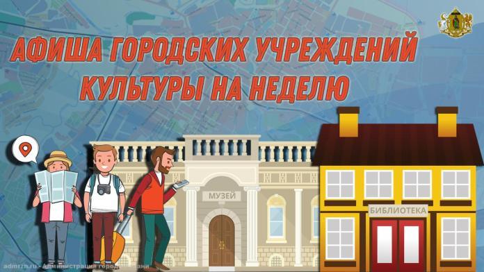 Афиша культурных событий предстоящей недели