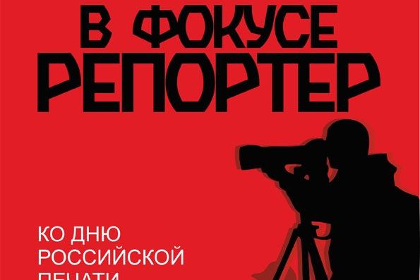 В Рязани откроется фотовыставка, посвящённая журналистам