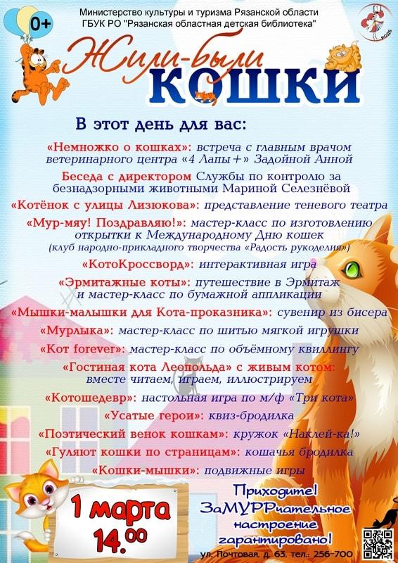 Рязанцев приглашают отметить Международный день кошек