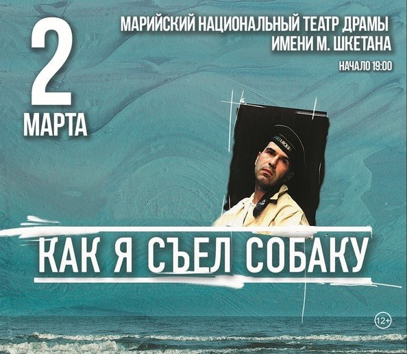 Через 3 дня в Йошкар-Оле выступит Евгений Гришковец
