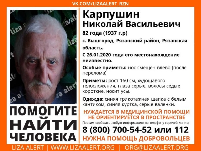 Под Рязанью пропал 82-летний мужчина