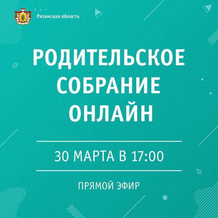 ВПРы в Рязанской области пройдут после выхода школьников на очное обучение