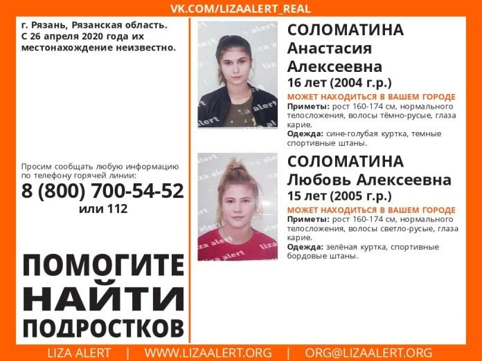 В Рязани пропали три девочки