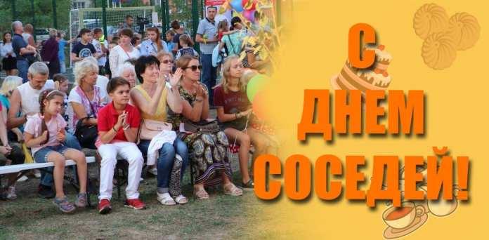 Елена Сорокина поздравила рязанцев с Днём соседей