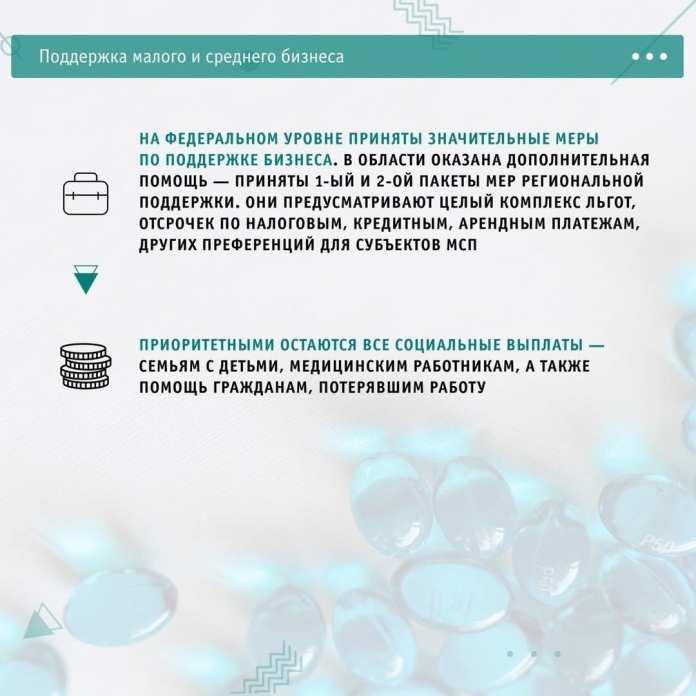 С 12 мая в Рязанской области отменят ряд ограничений по коронавирусу