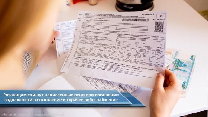 Рязанцам спишут пени за долги по ЖКХ