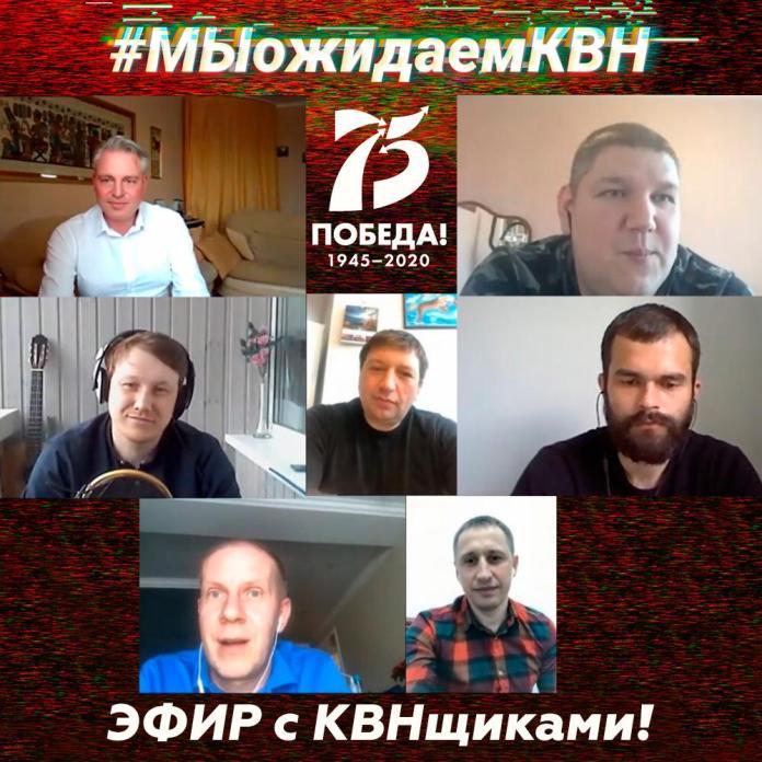#МЫожидаемКВН. День Победы