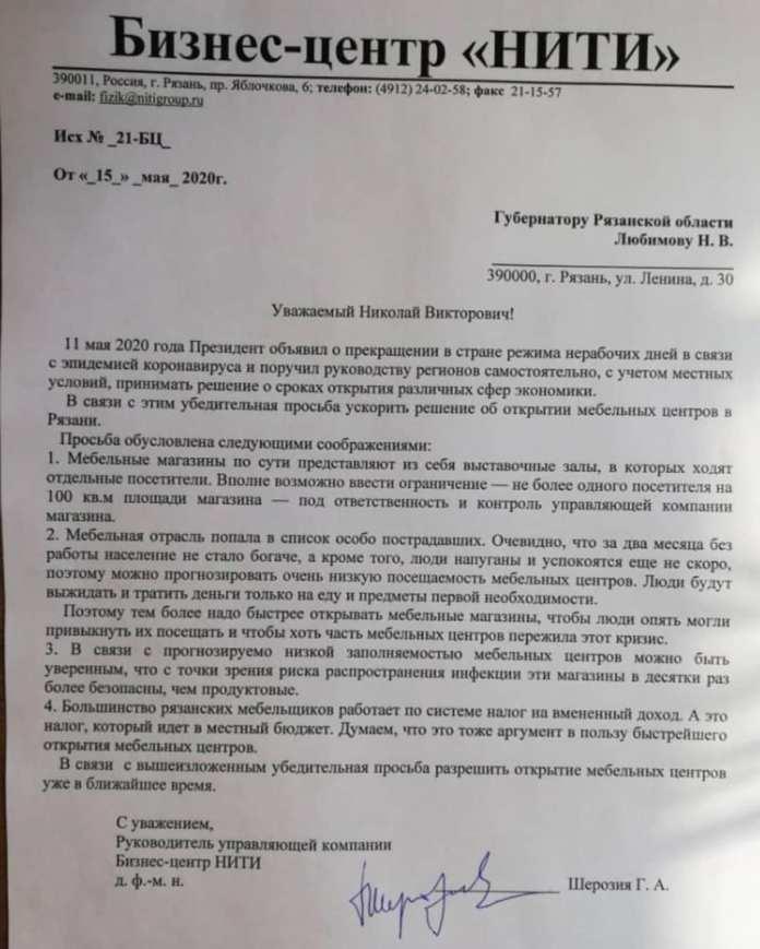 Руководитель «НИТИ» попросил Любимова открыть мебельные магазины