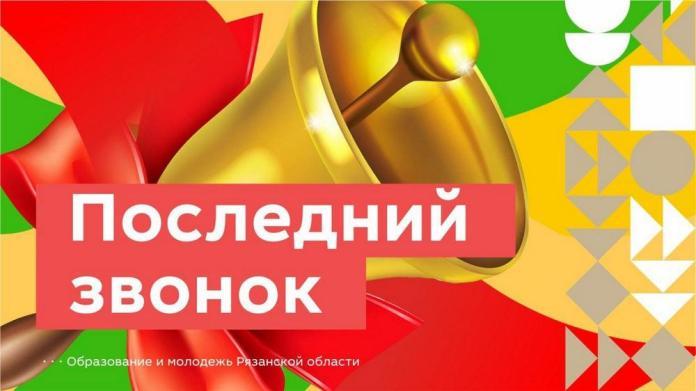 В Рязанской области проходит Последний звонок в онлайн-формате