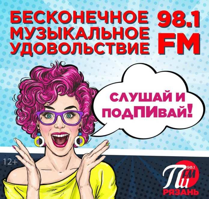 В Рязани появилась новая радиостанция