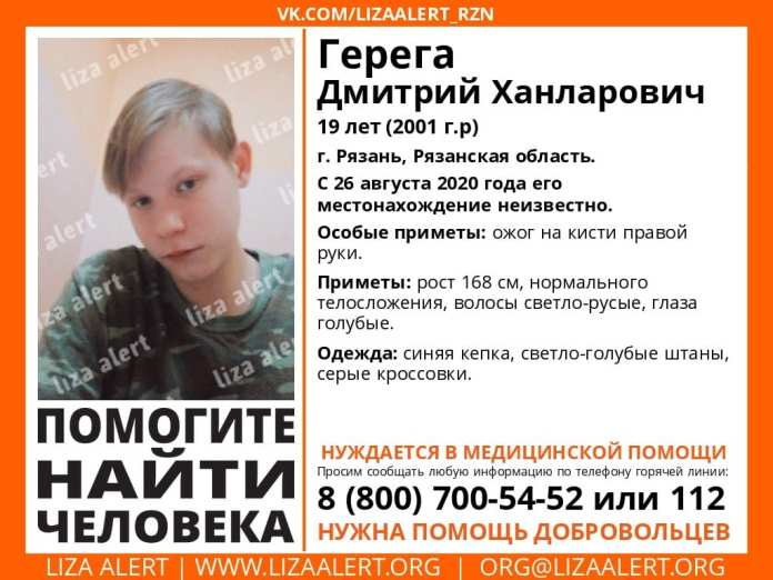 В Рязани пропал 19-летний парень, нуждающийся в медицинской помощи