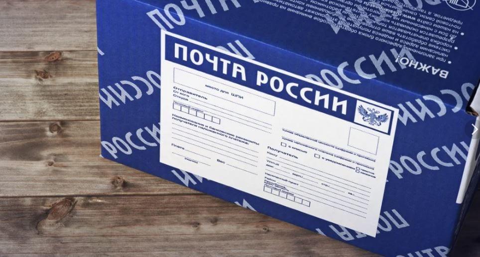 Почта России в Рязанской области запустила сервис отправки посылок по номеру телефона
