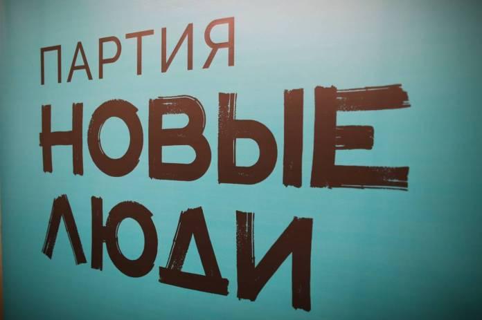 Партия «Новые люди» подвела итоги избирательной кампании и ЕДГ