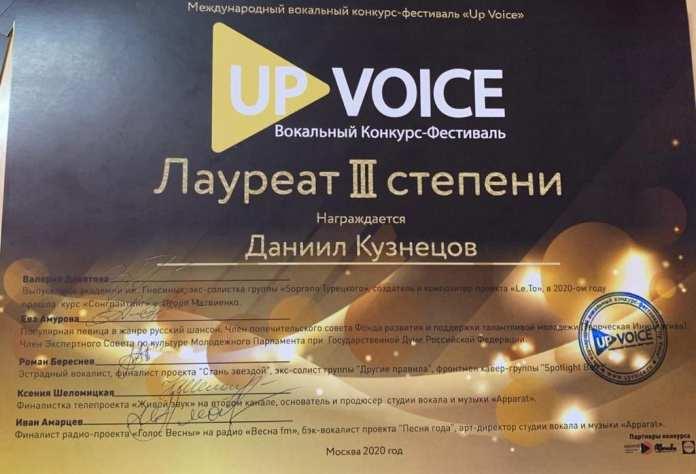 Скопинец занял третье место на международном конкурсе