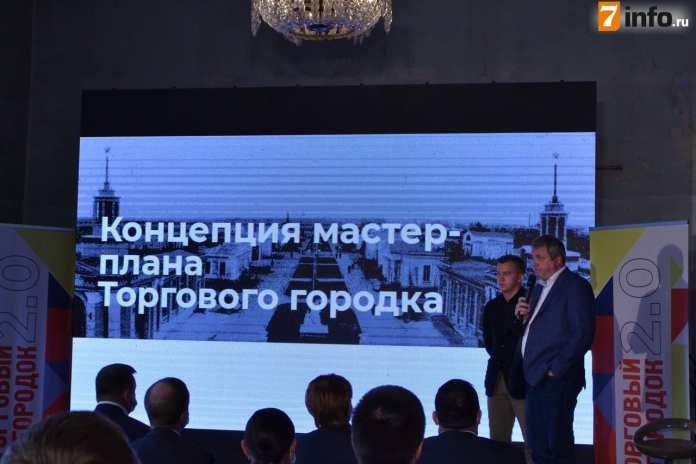 В Рязани обсудили концепцию развития «Торгового городка»