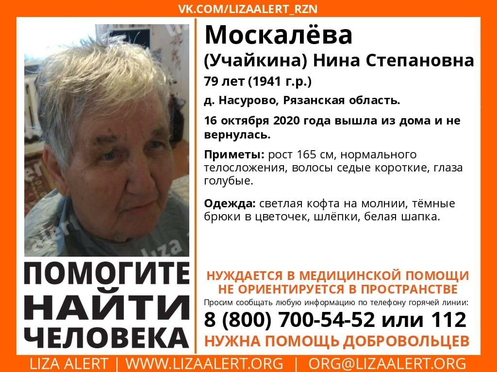 В Рязанской области пропала 79-летняя женщина