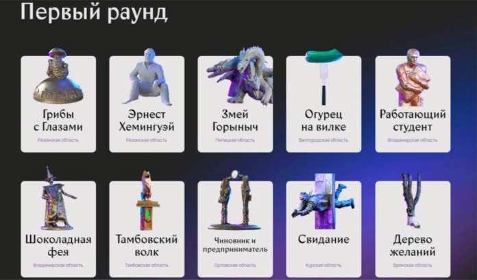 Два рязанских памятника участвуют в конкурсе самых необычных скульптур России