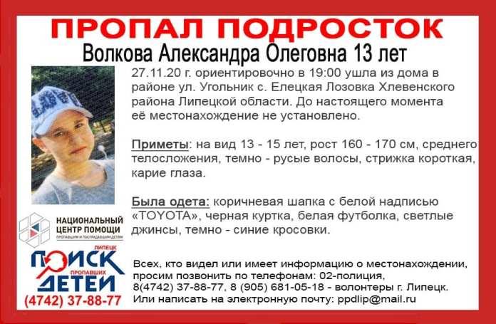 В Липецкой области разыскивают пропавшую 27 ноября 13-летнюю школьницу Александру Волкову