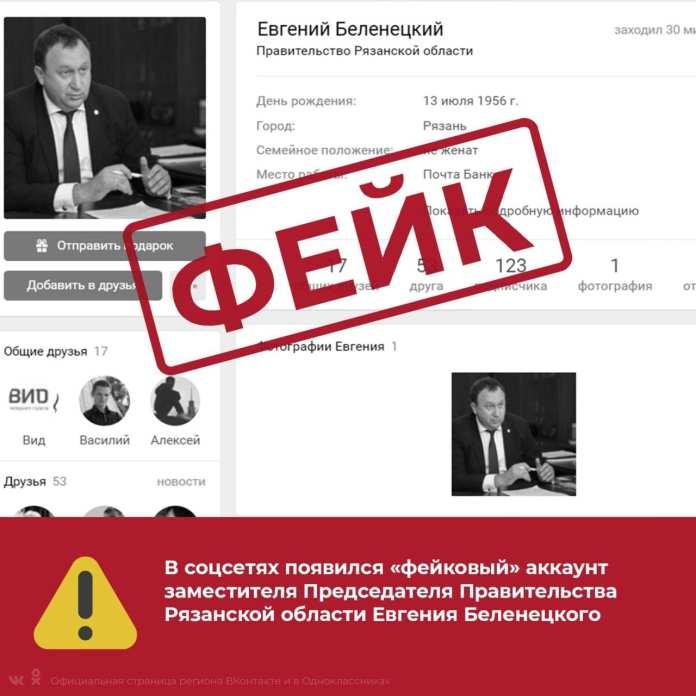 В Сети появился фейковый аккаунт зампреда правительства Рязанской области