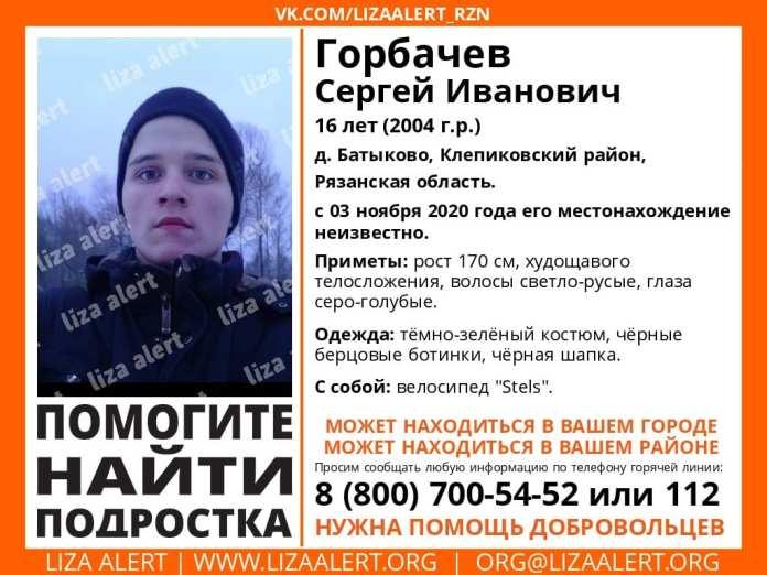 В Рязанской области пропал 16-летний подросток