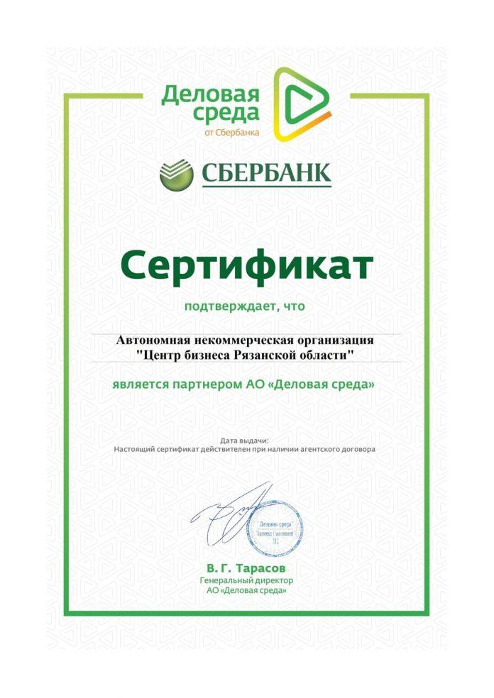 Центр «Мой бизнес» стал официальным партнёром Сбербанка