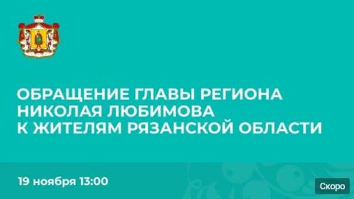 Обращение губернатора Николая Любимова к рязанцам