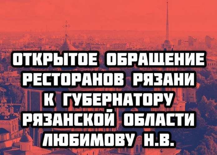Рязанские рестораторы выпустили обращение к губернатору Любимову