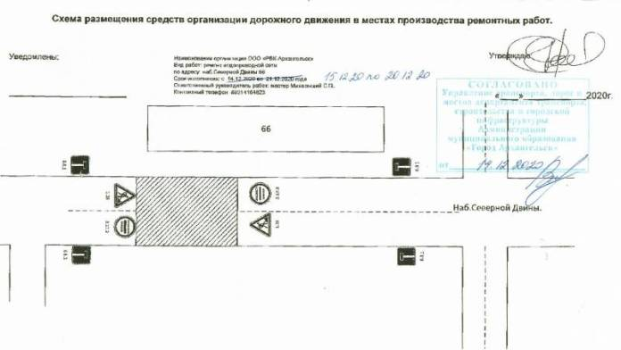 На набережной Архангельска в районе улицы Володарского перекрыто движение на несколько дней