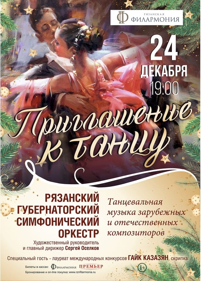 Филармония подарит рязанцам «Приглашение к танцу» в канун Нового года