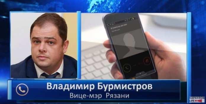 Караулов выложил видео о разговоре с вице-мэром Рязани Бурмистровым