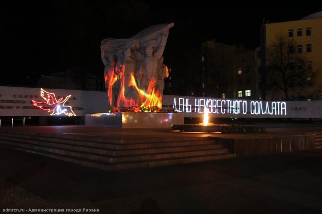 В День неизвестного солдата в Рязани зажгли «Огни памяти»