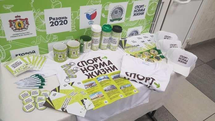 В Рязани стартовал второй фестиваль «Спорт — норма жизни»