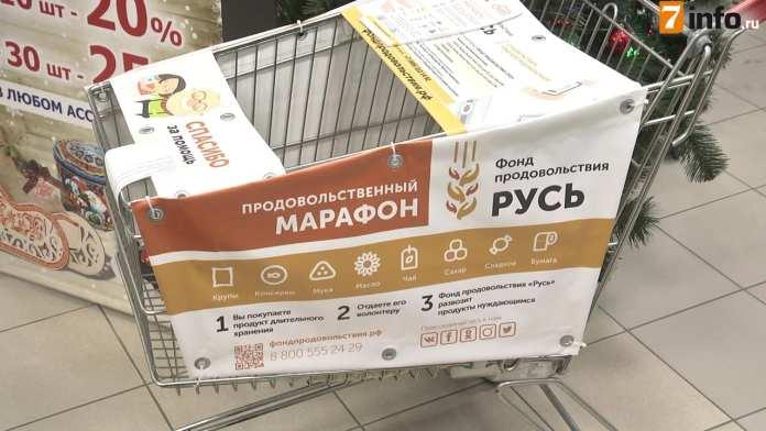 Рязанцам предлагают пожертвовать еду малообеспеченным семьям