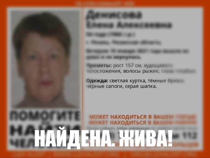 В Рязани нашли пропавшую несколько дней назад 54-летнюю женщину