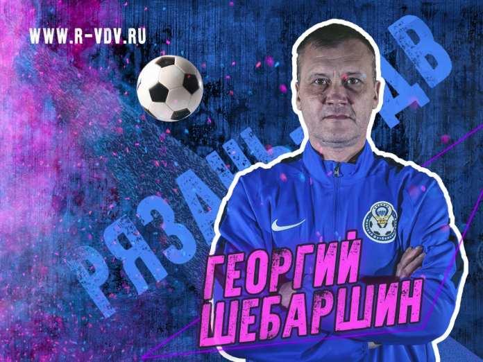 ЖФК «Рязань-ВДВ» сохранил тренерский штаб команды