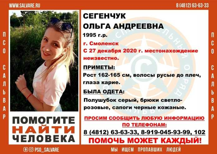 В Смоленске почти две недели ищут пропавшую 25-летнюю девушку
