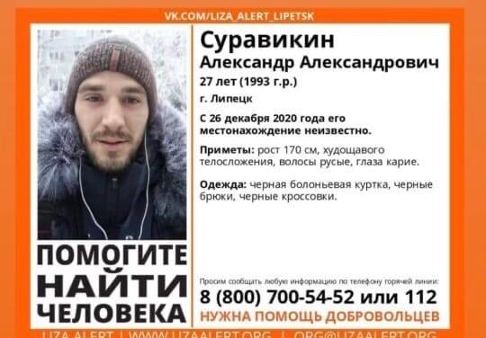 В Липецке пропал житель Волгограда