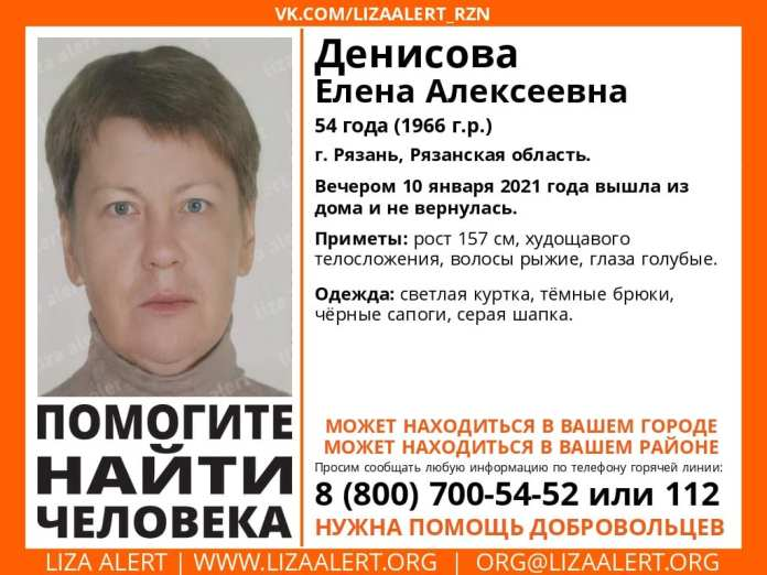 В Рязани разыскивают 54-летнюю женщину