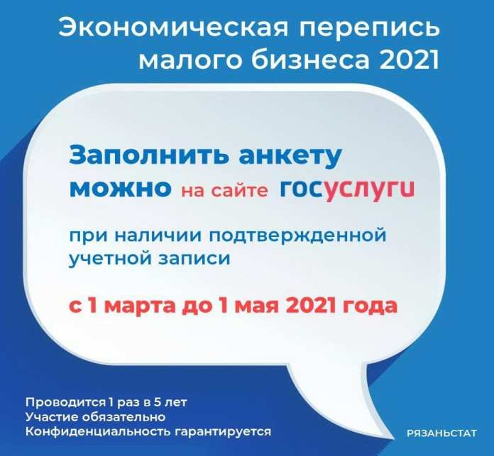 В Рязанской области работают более 40 тыс субъектов малого и среднего предпринимательства