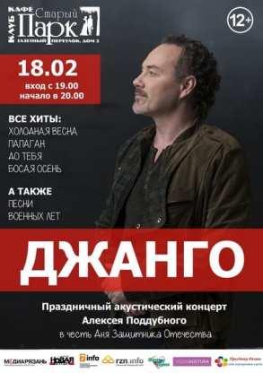 В Рязани с акустическим концертом выступит Джанго